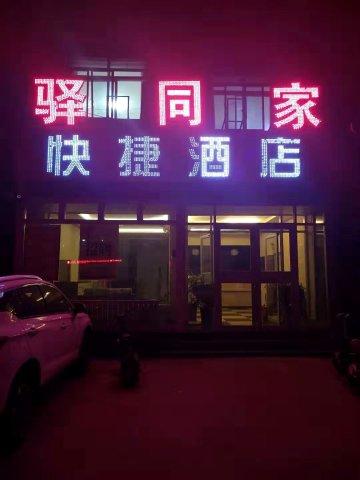 郓城驿同家快捷酒店