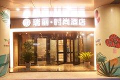 瑞丽·时尚酒店(南通家纺城华融和生店)