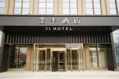 全季酒店(乌鲁木齐会展中心店)