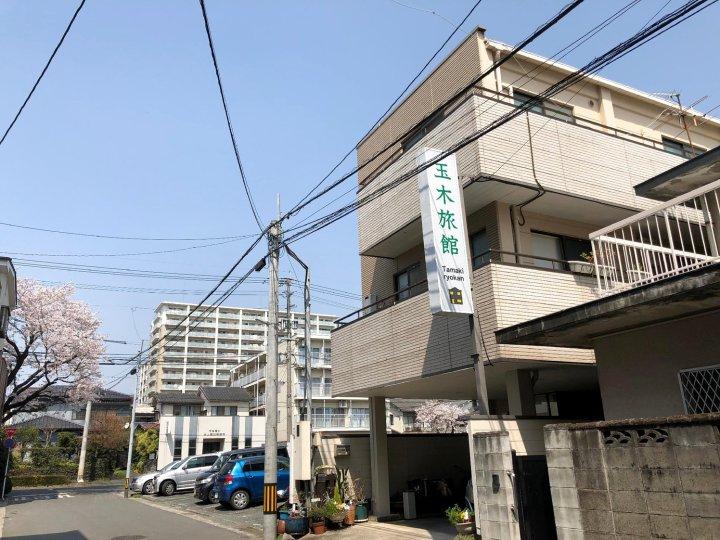 玉木旅馆(Tamaki Ryokan)