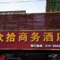 北京众拾商务酒店
