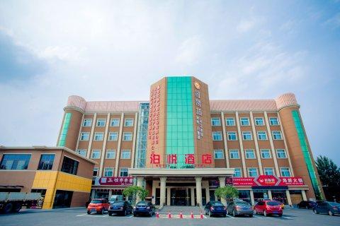 北京泊悦假日酒店