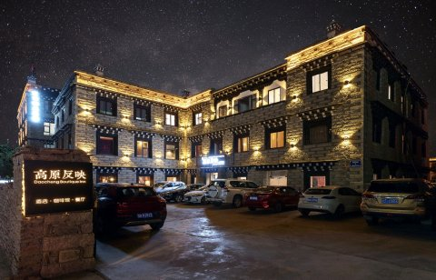 稻城高原反映主题酒店