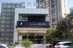重庆蒙尼酒店