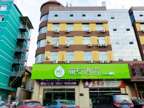 海友酒店(侯马新田路店)