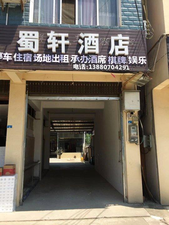 蒲江蜀轩酒店