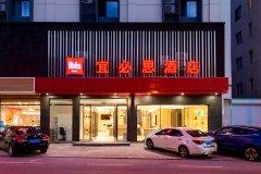 宜必思酒店(大连星海公园店)