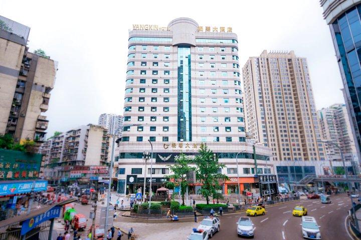 重庆杨馨大酒店