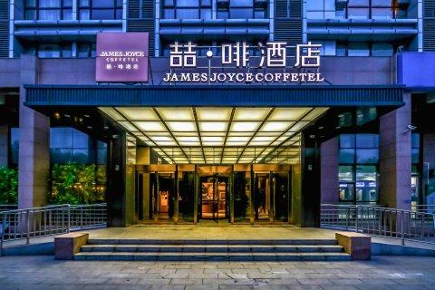 喆啡酒店(北京大兴国际机场店)