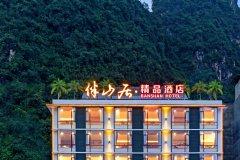 阳朔伴山居精品酒店