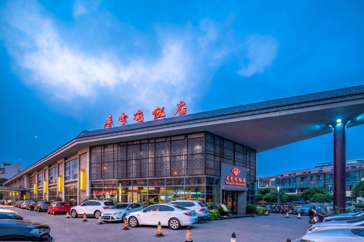 香雪海饭店(苏州新区店)