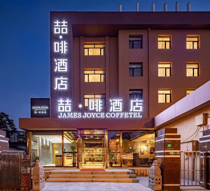 喆啡酒店(天津五大道友谊路文化中心地铁站店)