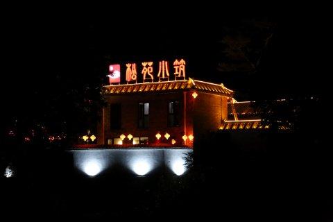 北京松苑小筑民宿