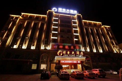 芦溪璟丰大酒店