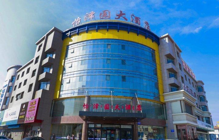 乌海怡泽园大酒店