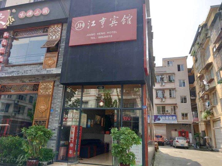 蒲江县江亨宾馆