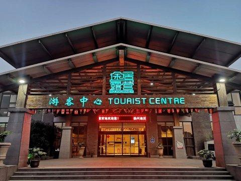 途居扬州国际露营地(原SMSC国际露营地)