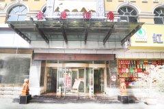 新疆喀什金座轻奢酒店
