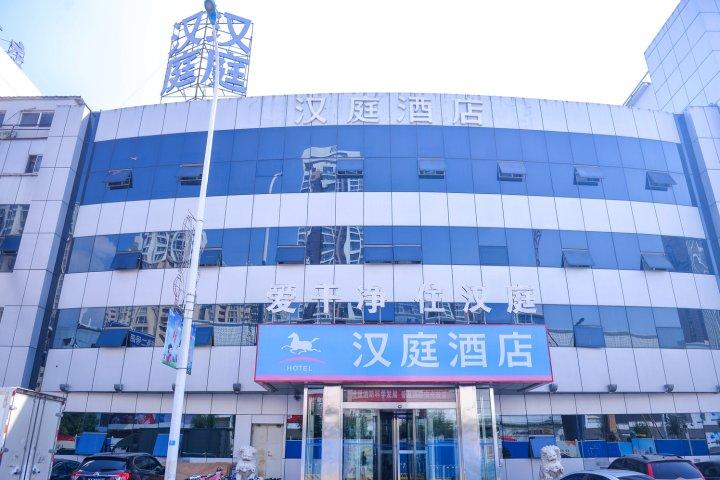 汉庭酒店(天津自贸区于家堡火车站店)
