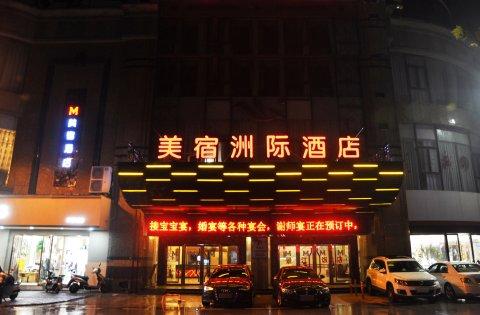 M·S美宿洲际酒店(平湖店)