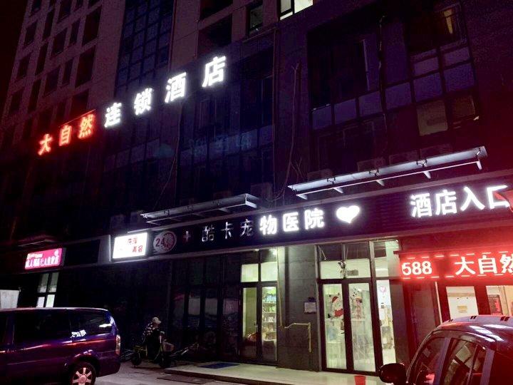 天津大自然连锁酒店