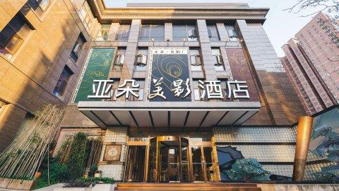上海徐家汇亚朵美影酒店
