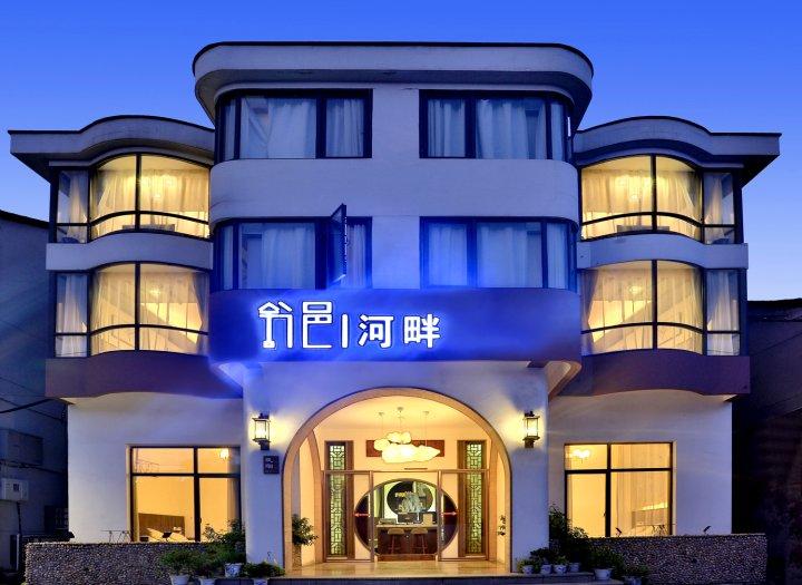 乌镇舒邑河畔精品酒店