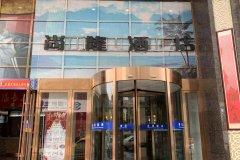 银川尚隆酒店(原银川御泉湾尚隆酒店)