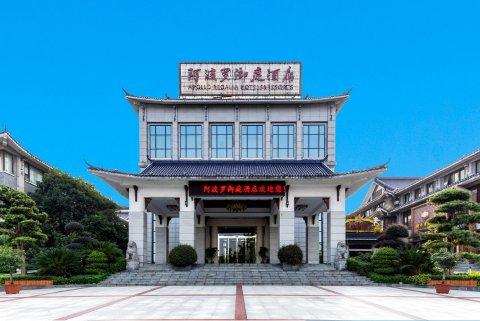 岳阳阿波罗御庭酒店