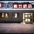北方朗悦酒店(北京紫竹桥店)