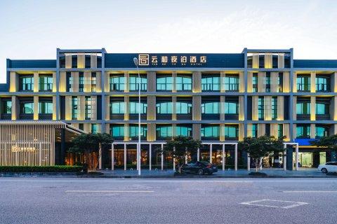 云和夜泊酒店(上海国际旅游度假区店)