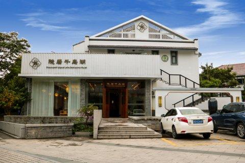 隐居千岛湖酒店