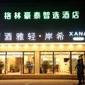 希岸·轻雅酒店(北京俸伯地铁站店)
