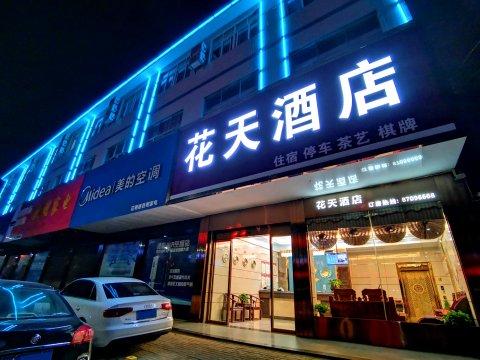 宁乡花天酒店