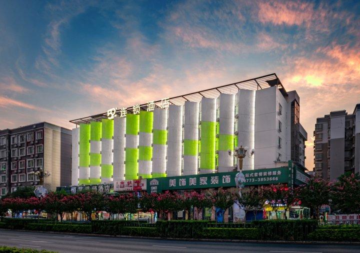 52连锁酒店(桂林火车站店)