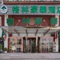 格林豪泰(北京岳各庄店)