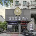 海友良品酒店(福州五一广场省彩印厂店)(原福新中店)