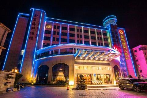 深圳海悦丽景酒店
