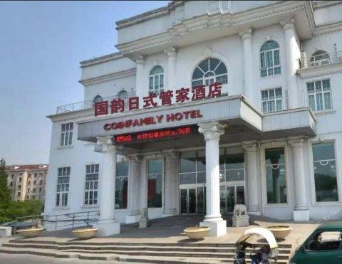 上海国韵日式管家酒店