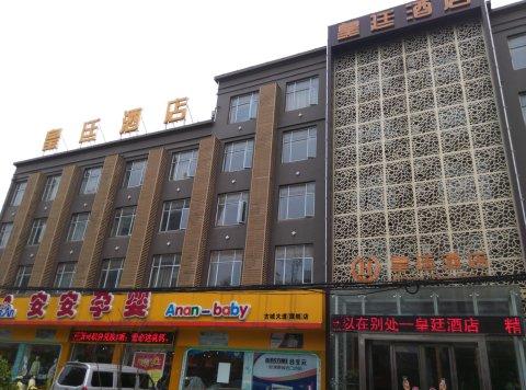应城皇廷酒店
