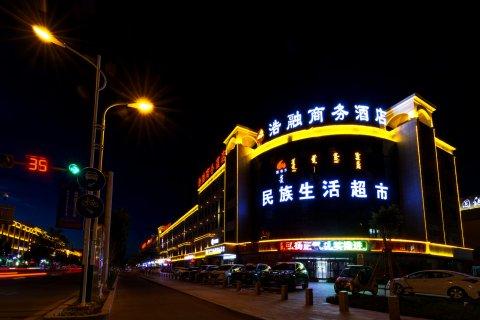 Q加·额济纳旗浩融商务酒店