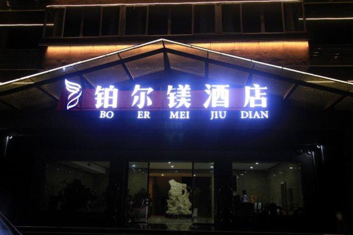 贵阳铂尔镁酒店