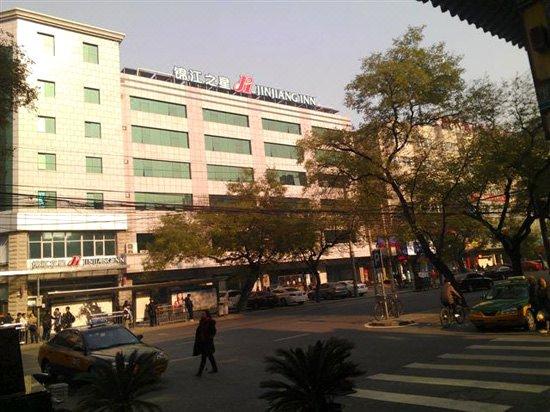 锦江之星(北京王府井步行街店)
