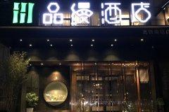 品缦酒店(长沙高铁南站店)