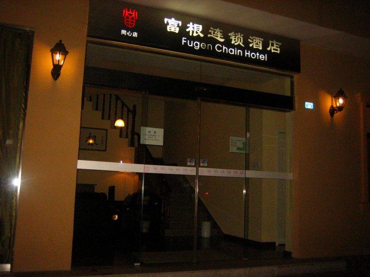 富根连锁酒店(益阳同心店)