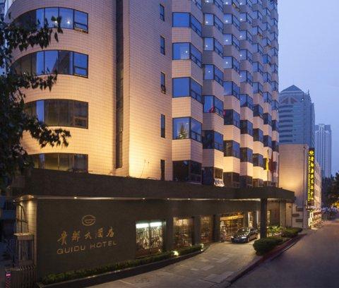 济南贵都大酒店