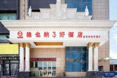 维也纳3好酒店(兰州东部市场气象局地铁站店)