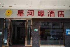 肇庆星河缘酒店