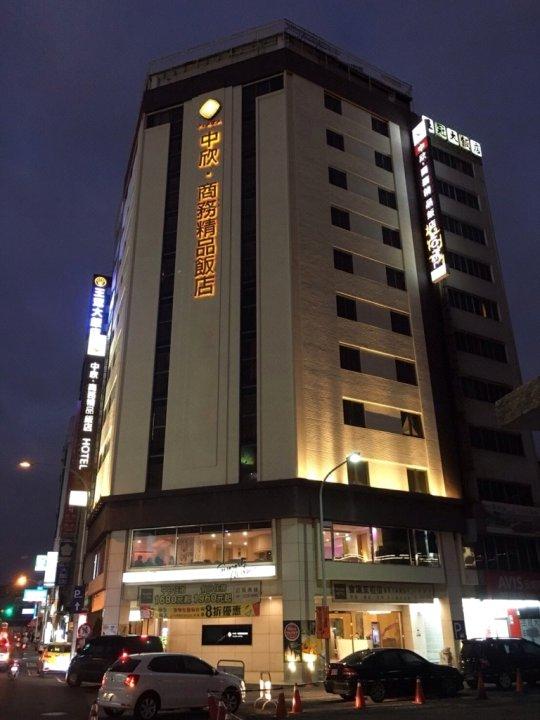 中欣商务精品饭店(Butler Hotel)