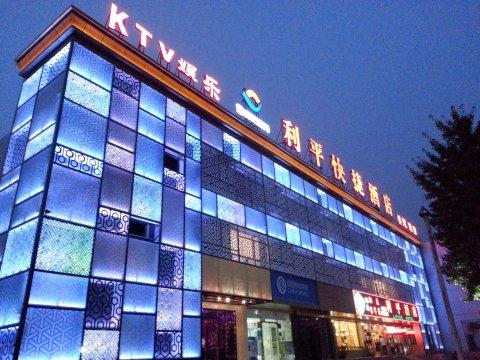利平快捷酒店(北京吉利大学店)